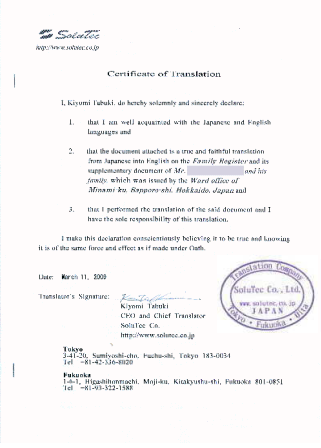 戸籍謄本の翻訳サンプル\u2015公証後の翻訳証明書